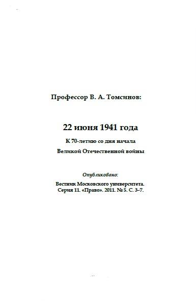 22 июня 1941 года. К 70-летию со дня начала Великой Отечественной войны