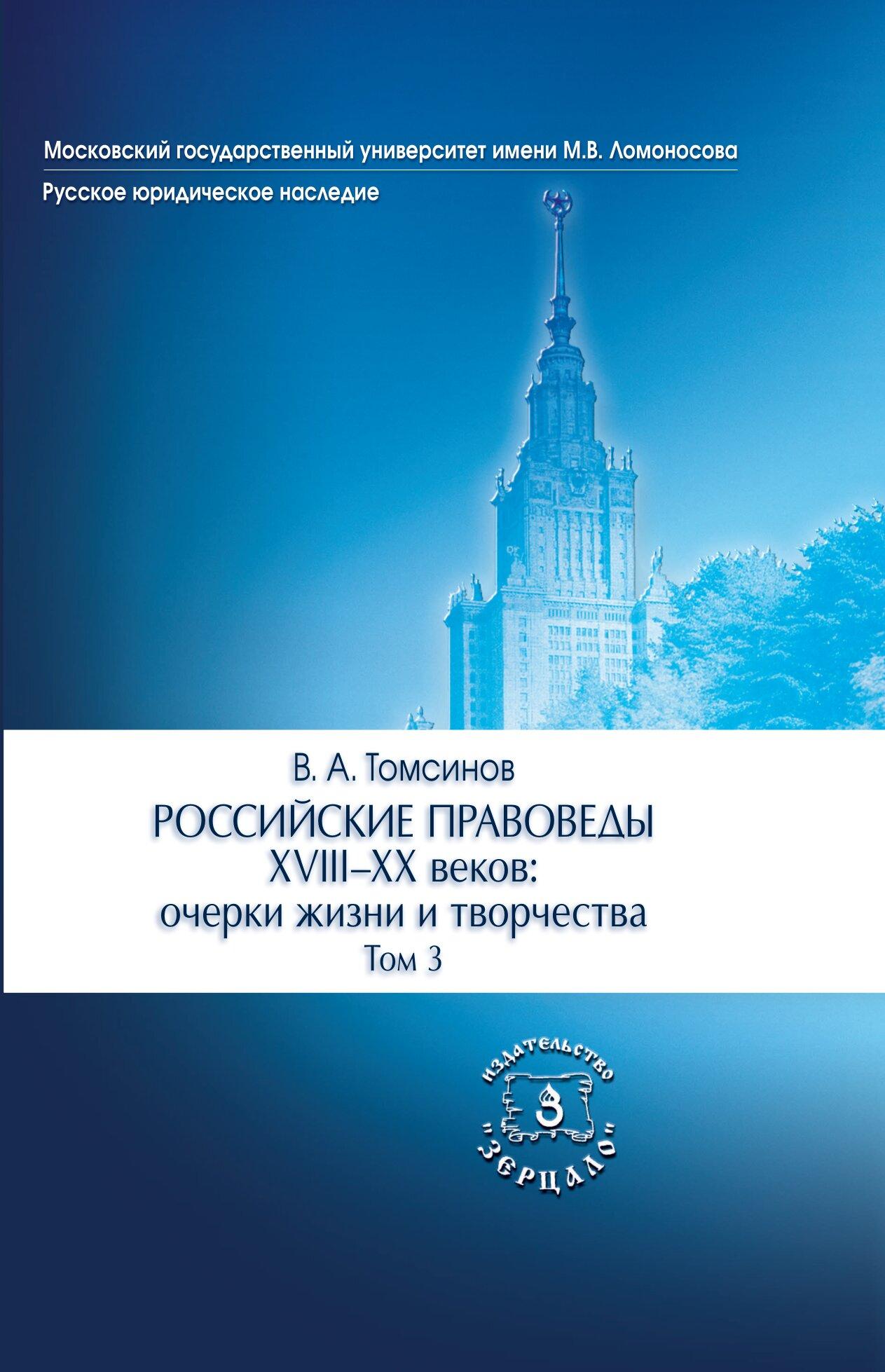 Российские правоведы XVIII–XX веков. Том 3