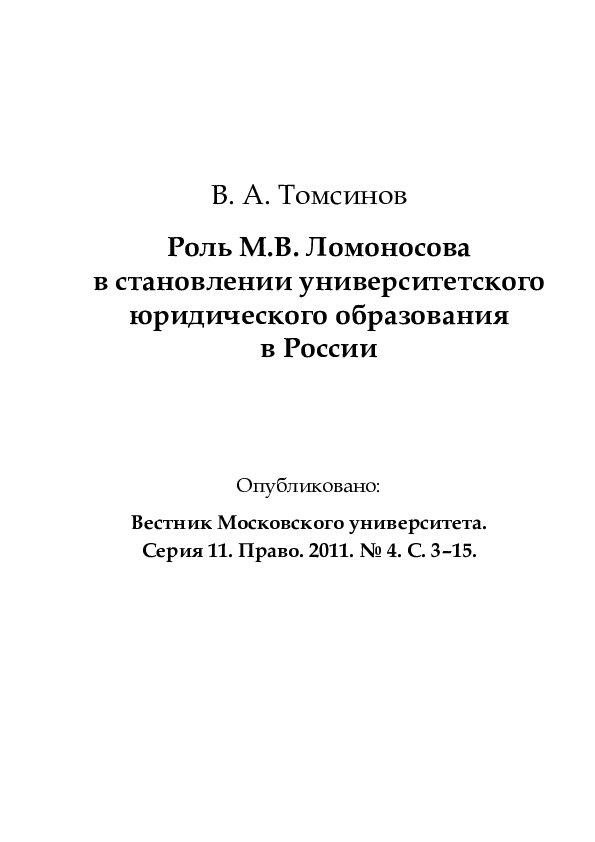 Томсинов В.А. Роль Ломоносова в становлении университетского юридического образования