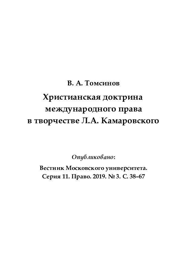 Томсинов В.А. Христианская доктрина международного права