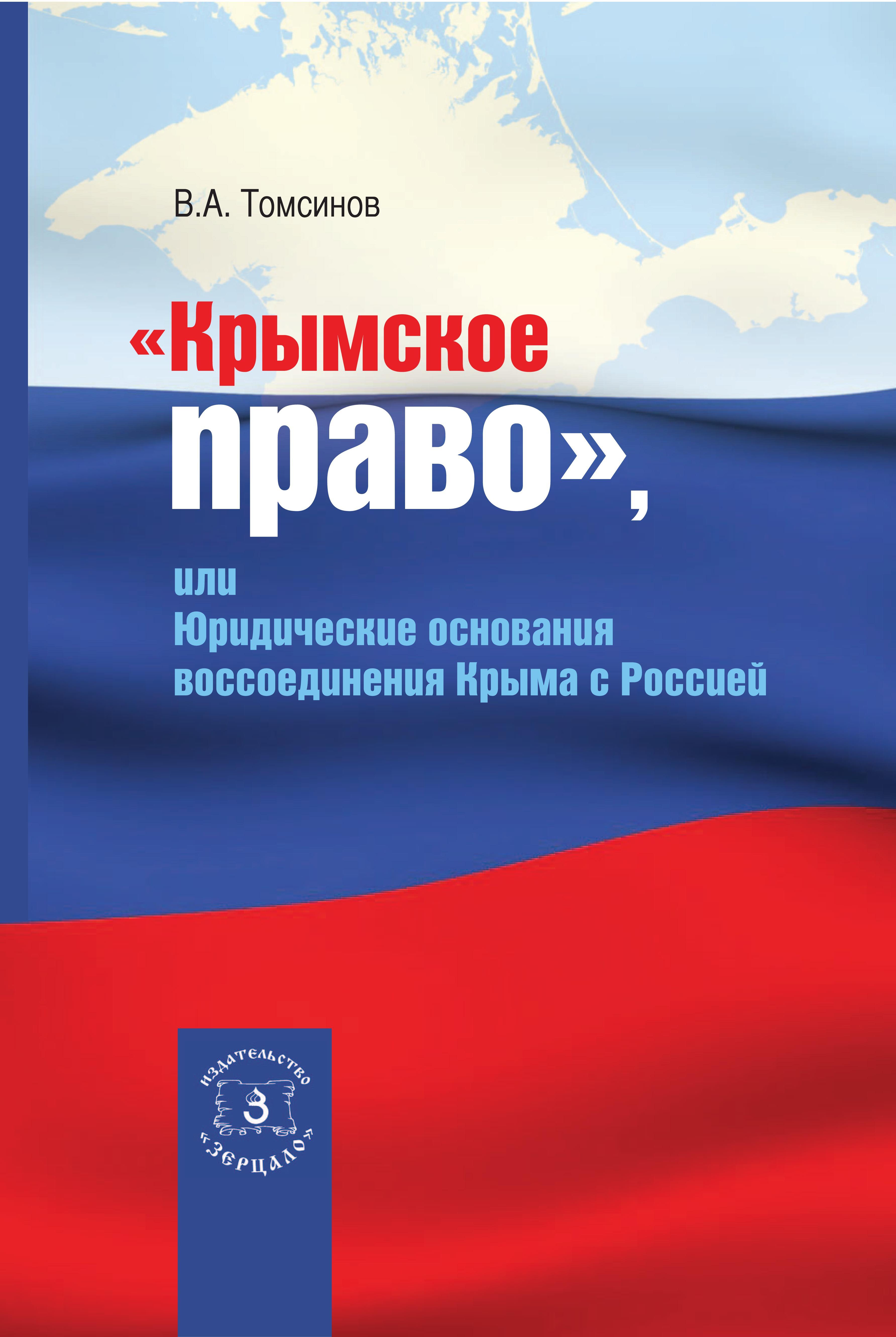 Томсинов В.А. Крымское право, или Юридические основания воссоединения Крыма с Россией