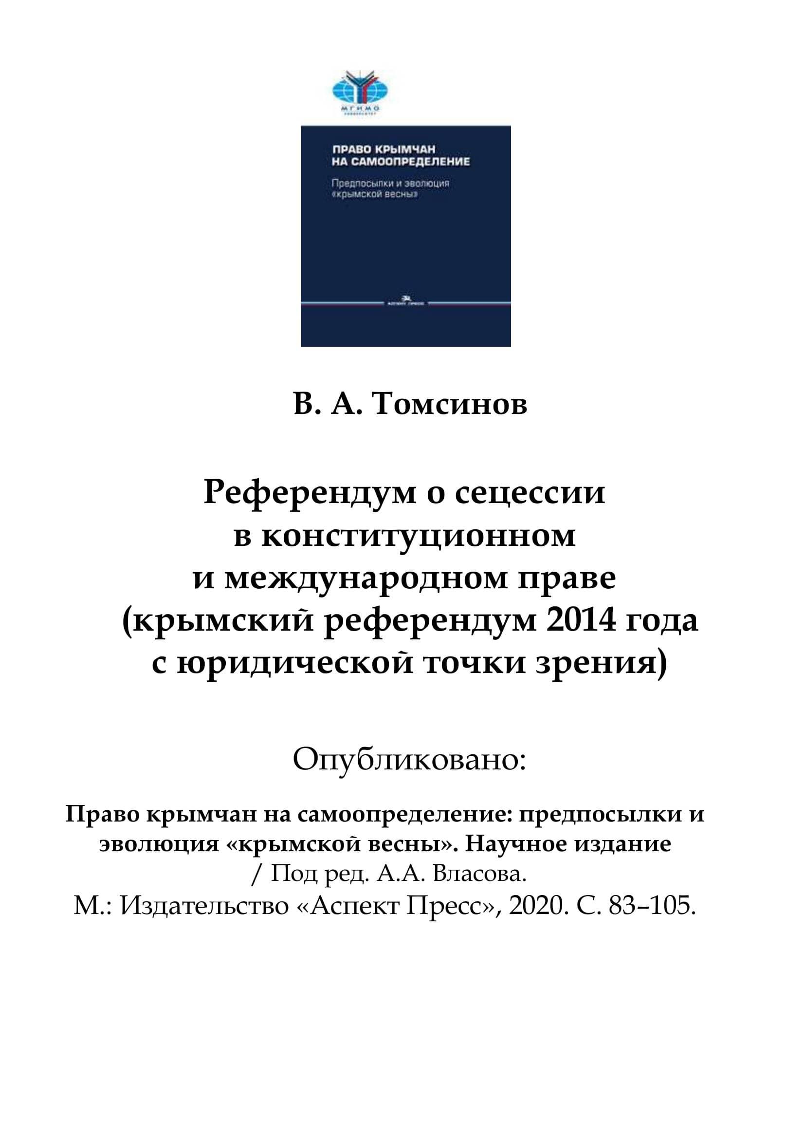 Томсинов В.А. Референдум о сецессии
