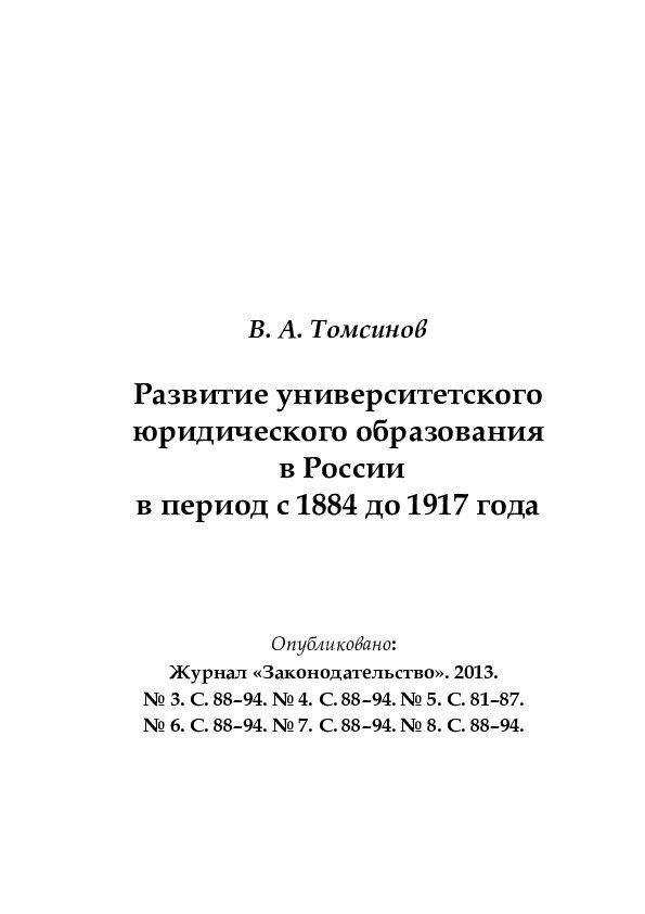 Томсинов В.А. Развитие университетского юридического образования в России с 1884 до 1917 г.