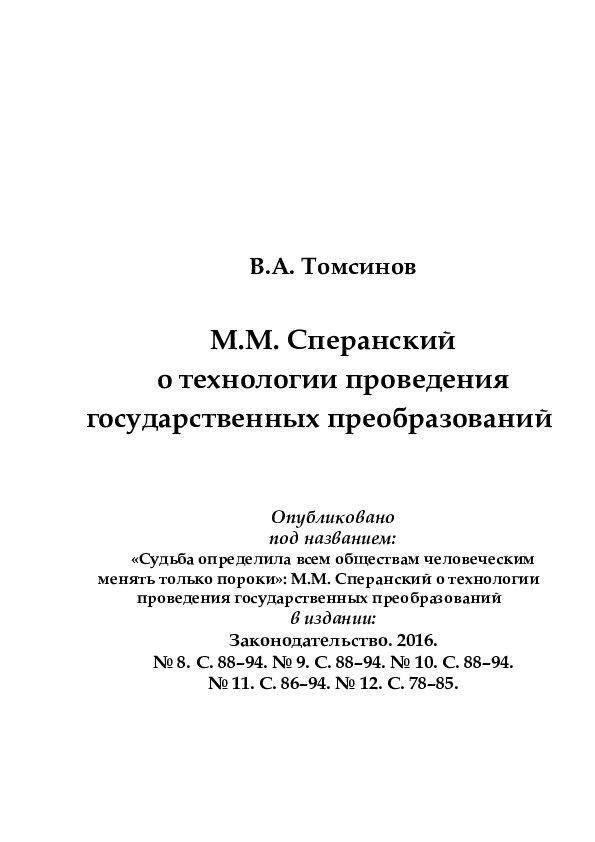 Томсинов В.А. Сперанский о технологии проведения государственных преобразований