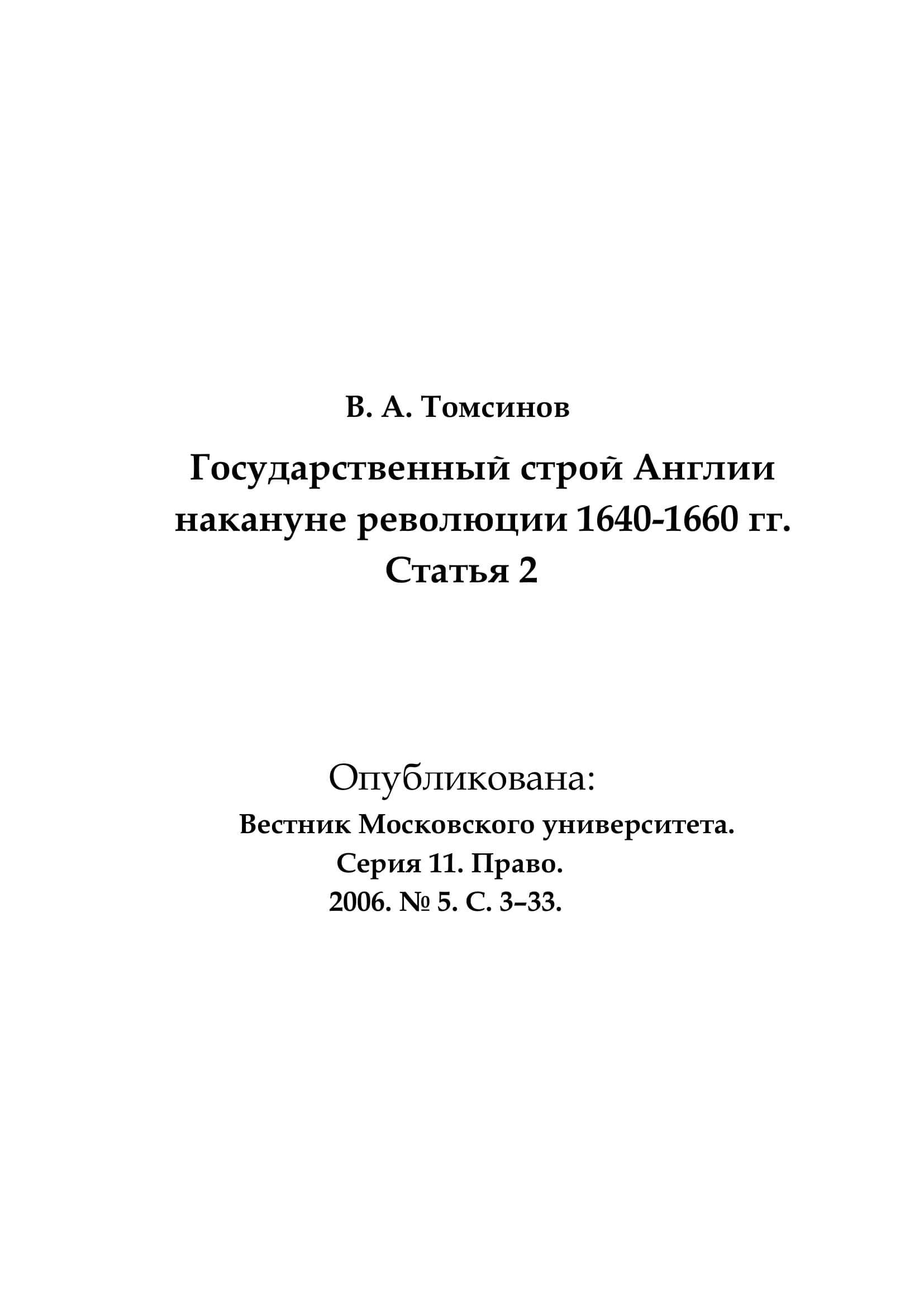 Томсинов В.А. Государственный строй Англии накануне революции 1640-1660 гг. Статья 2