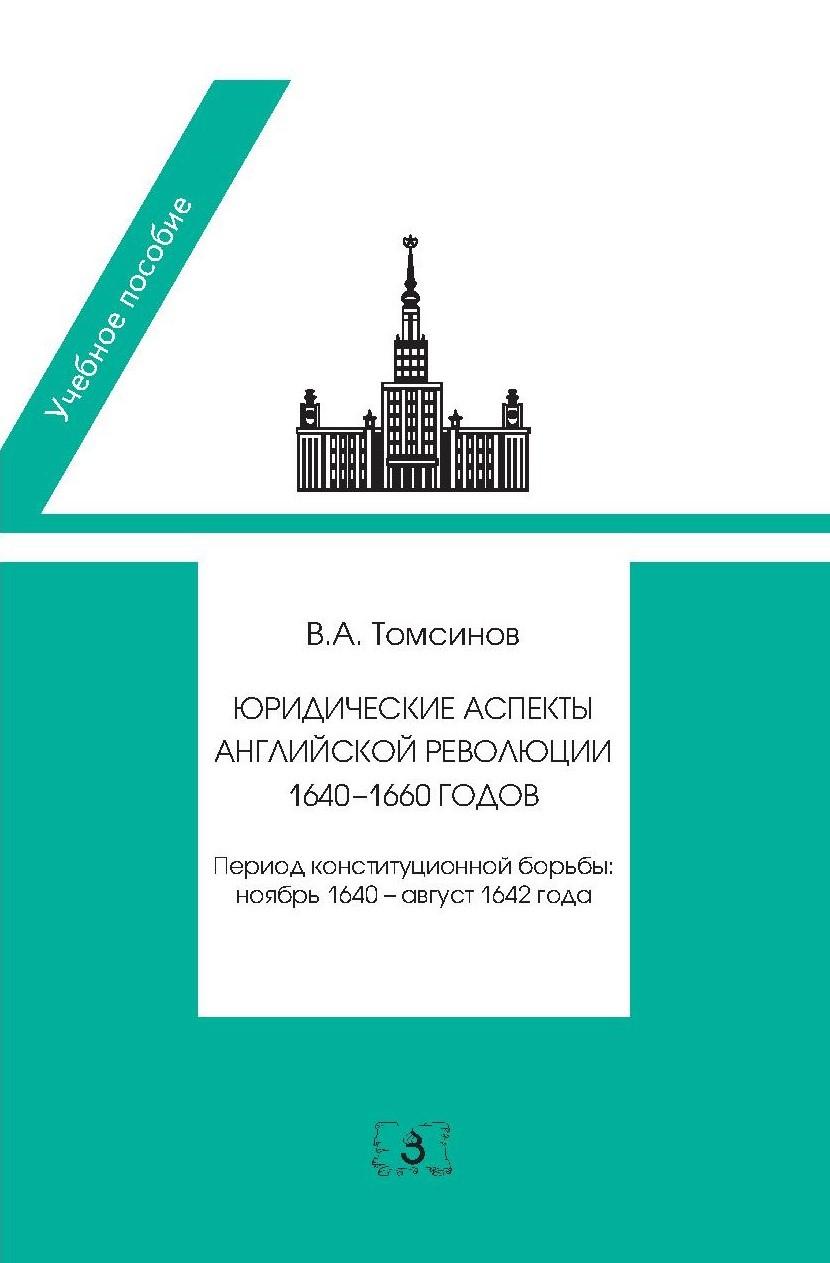 Томсинов В.А. Юридические аспекты английской революции 1640-1660 годов. 1-е издание (2010)