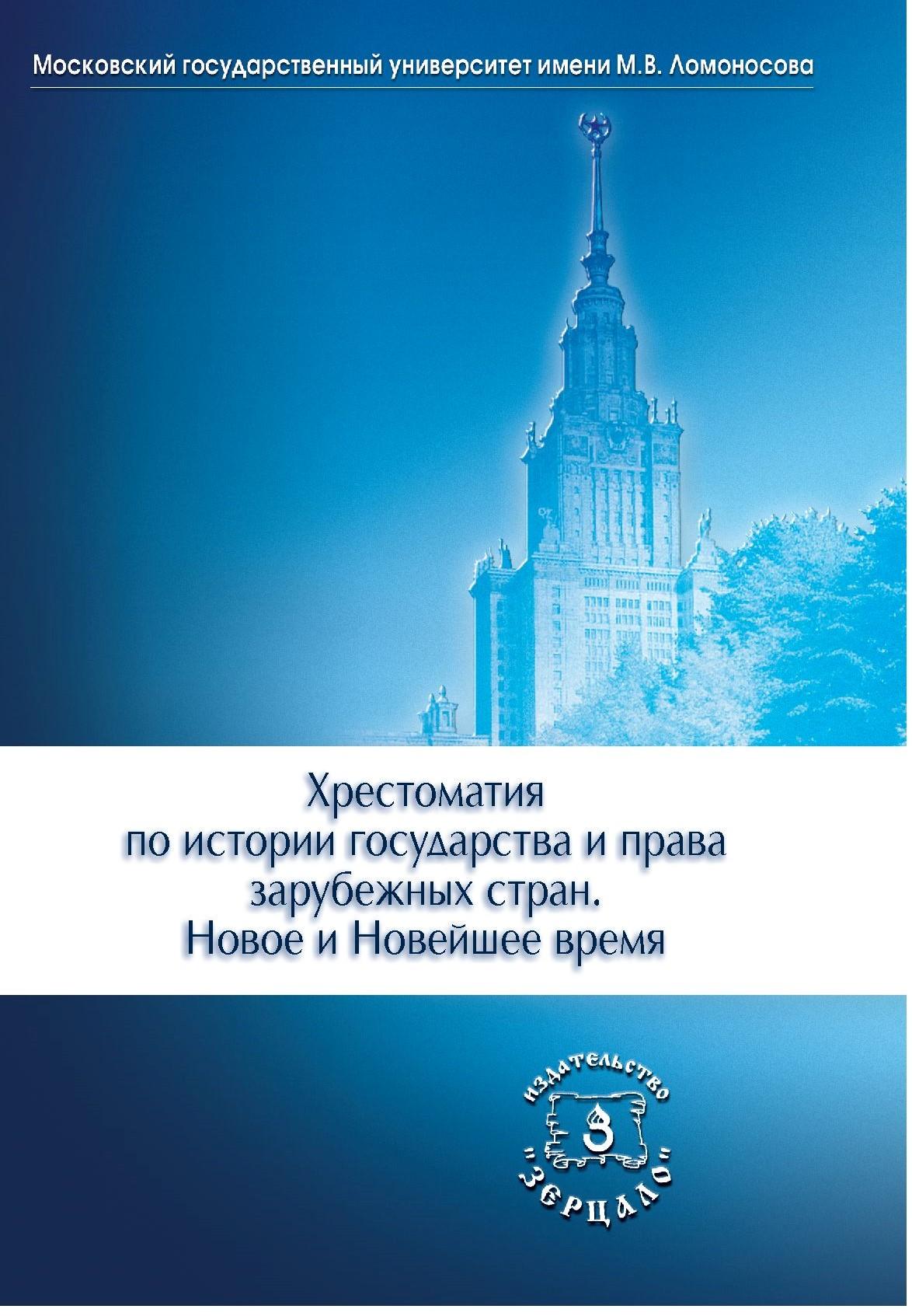 Томсинов В.А. Хрестоматия по ИГПЗС. Часть 2 (2018)