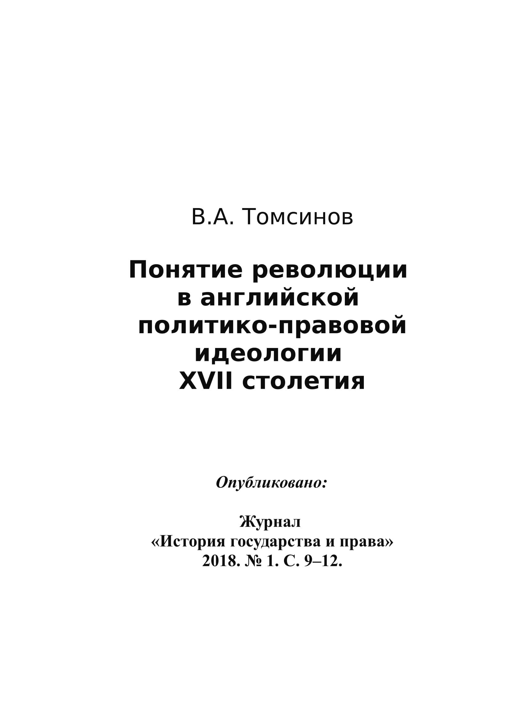 Томсинов В.А. Понятие революции в английской идеологии XVII в.
