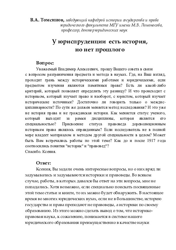Томсинов В.А. У юриспруденции есть история, но нет прошлого