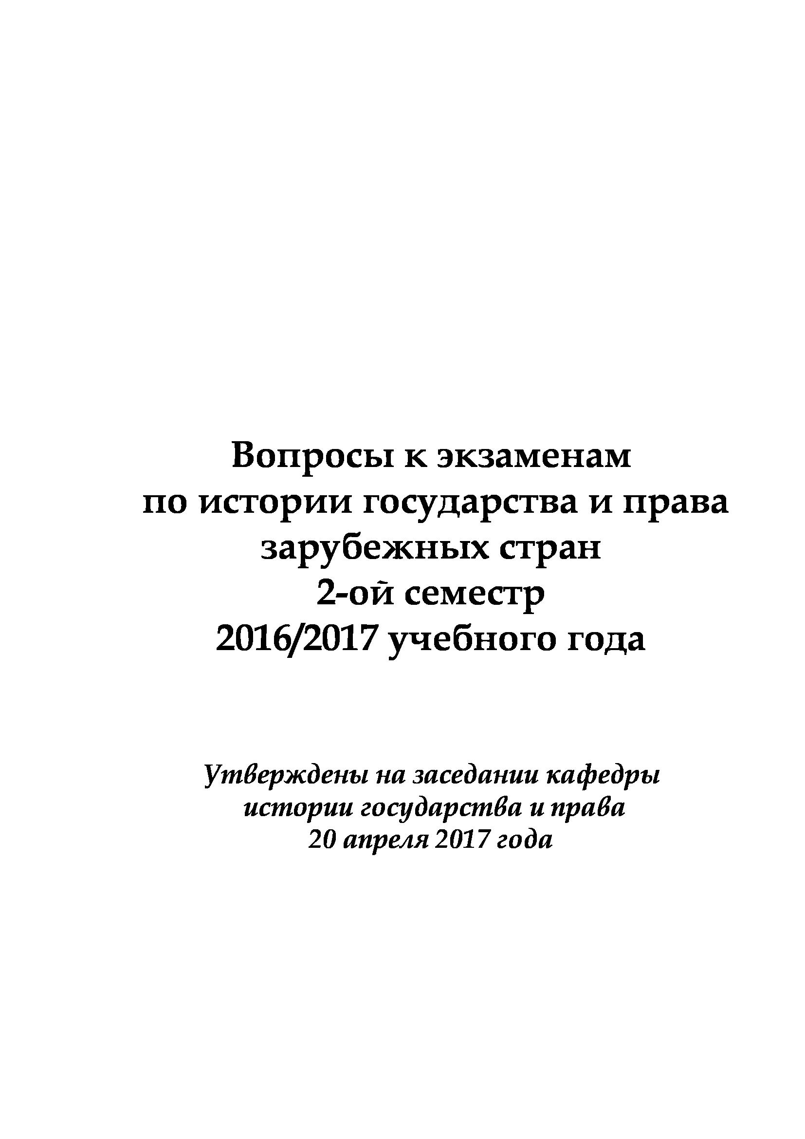 Вопросы к экзаменам по истории государства и права зарубежных стран. 2-ой семестр 2016/2017 учебного года