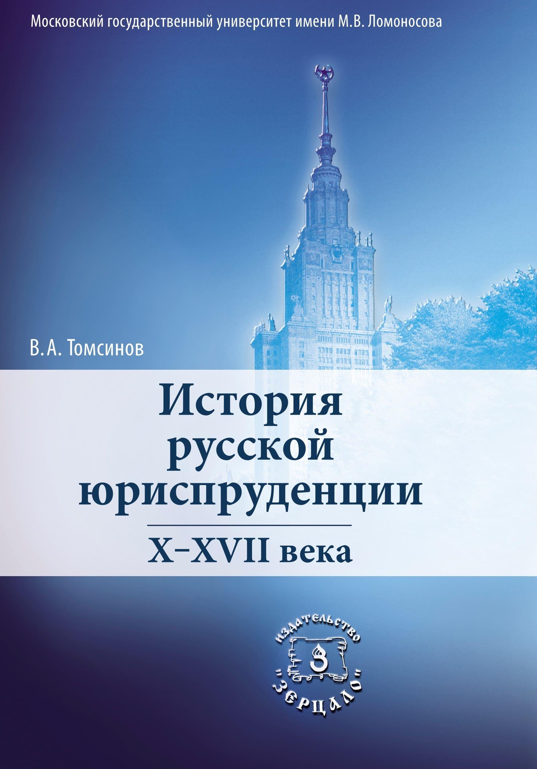 История русской юриспруденции X–XVII веков (предисловие)