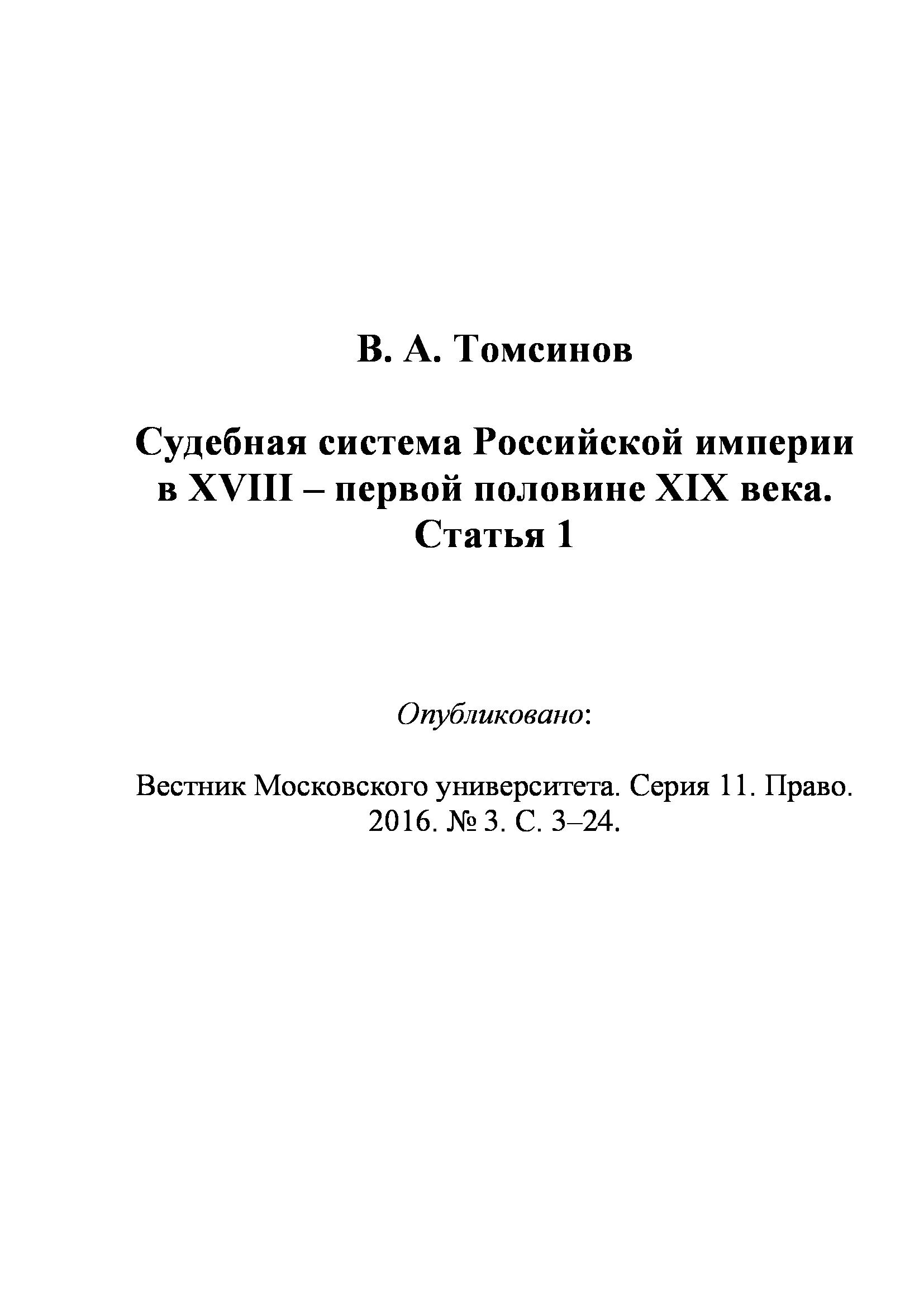 Томсинов В.А. Судебная система Российской империи. Статья 1