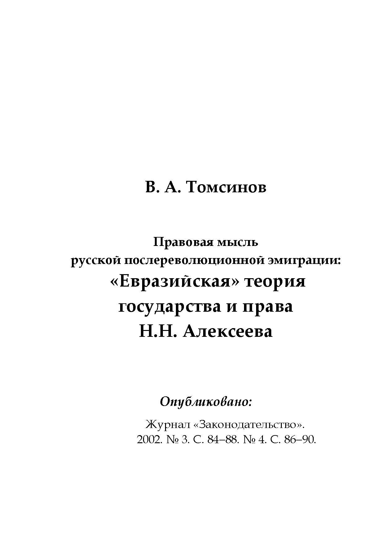 Томсинов В.А. «Евразийская» теория государства и права Н.Н. Алексеева