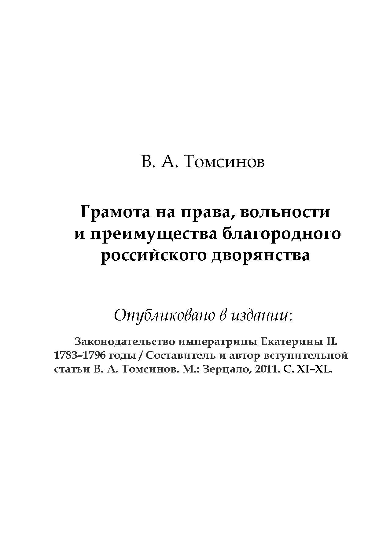 Томсинов В.А. Грамота на права, вольности и преимущества дворянства