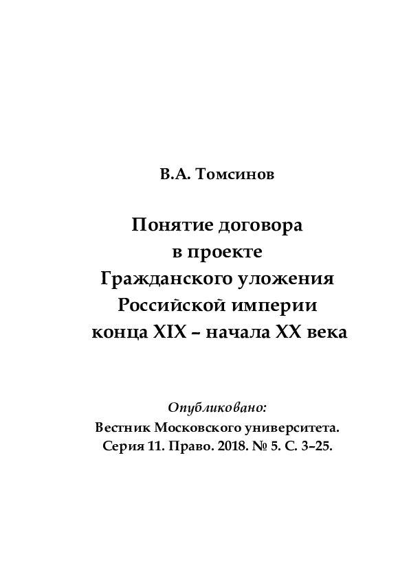 Томсинов В.А. Понятие договора в проекте Гражданского уложения Российской империи конца XIX – начала ХХ века