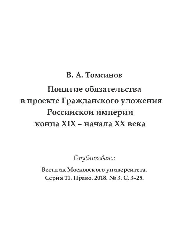 Томсинов В.А. Понятие обязательства в проекте Гражданского уложения