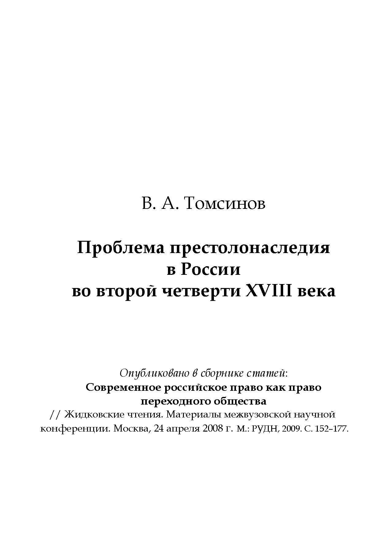 Томсинов В.А. Проблема престолонаследия в России