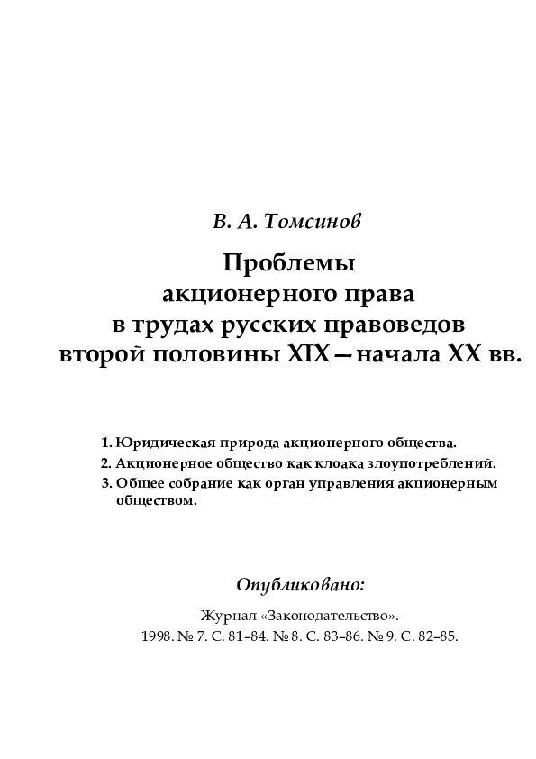 Томсинов В.А. Проблемы акционерного права в трудах русских правоведов