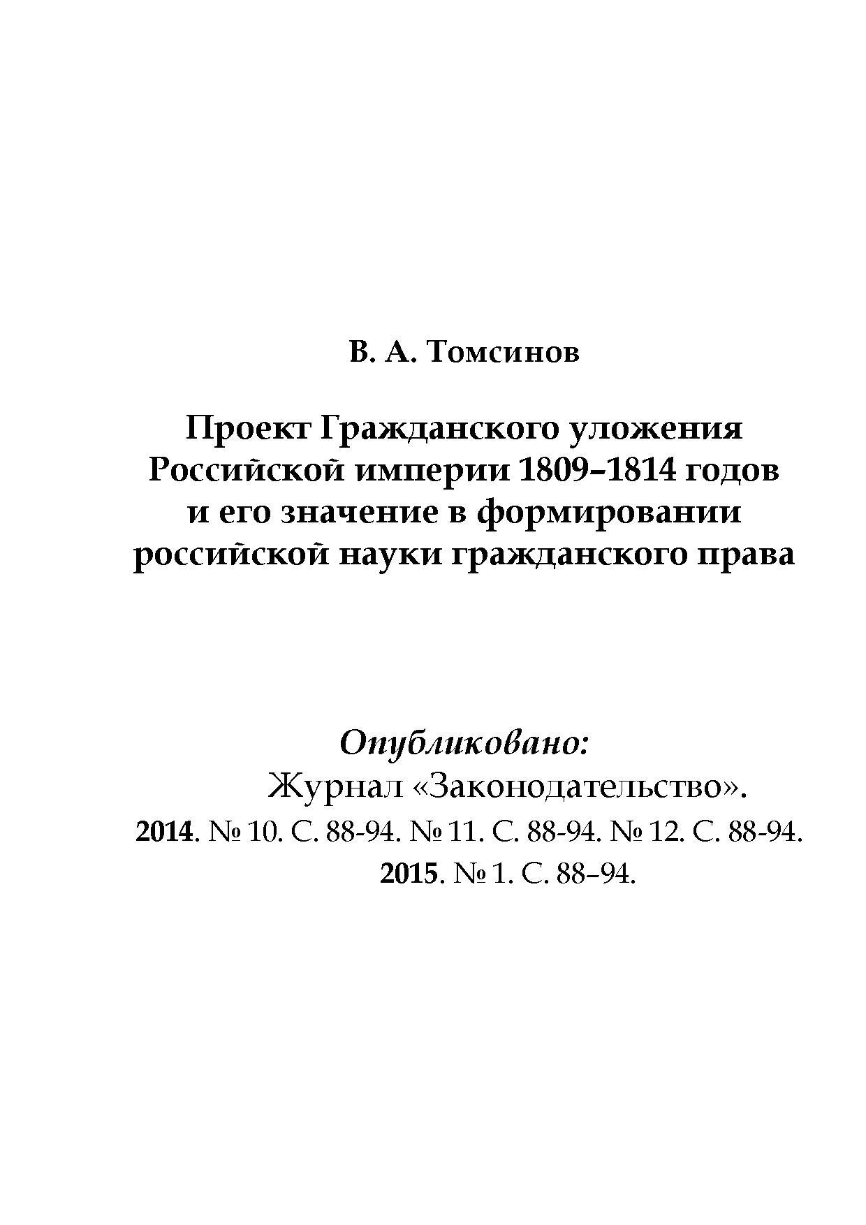 Томсинов В.А. Проект Гражданского уложения 1809-1814 гг.