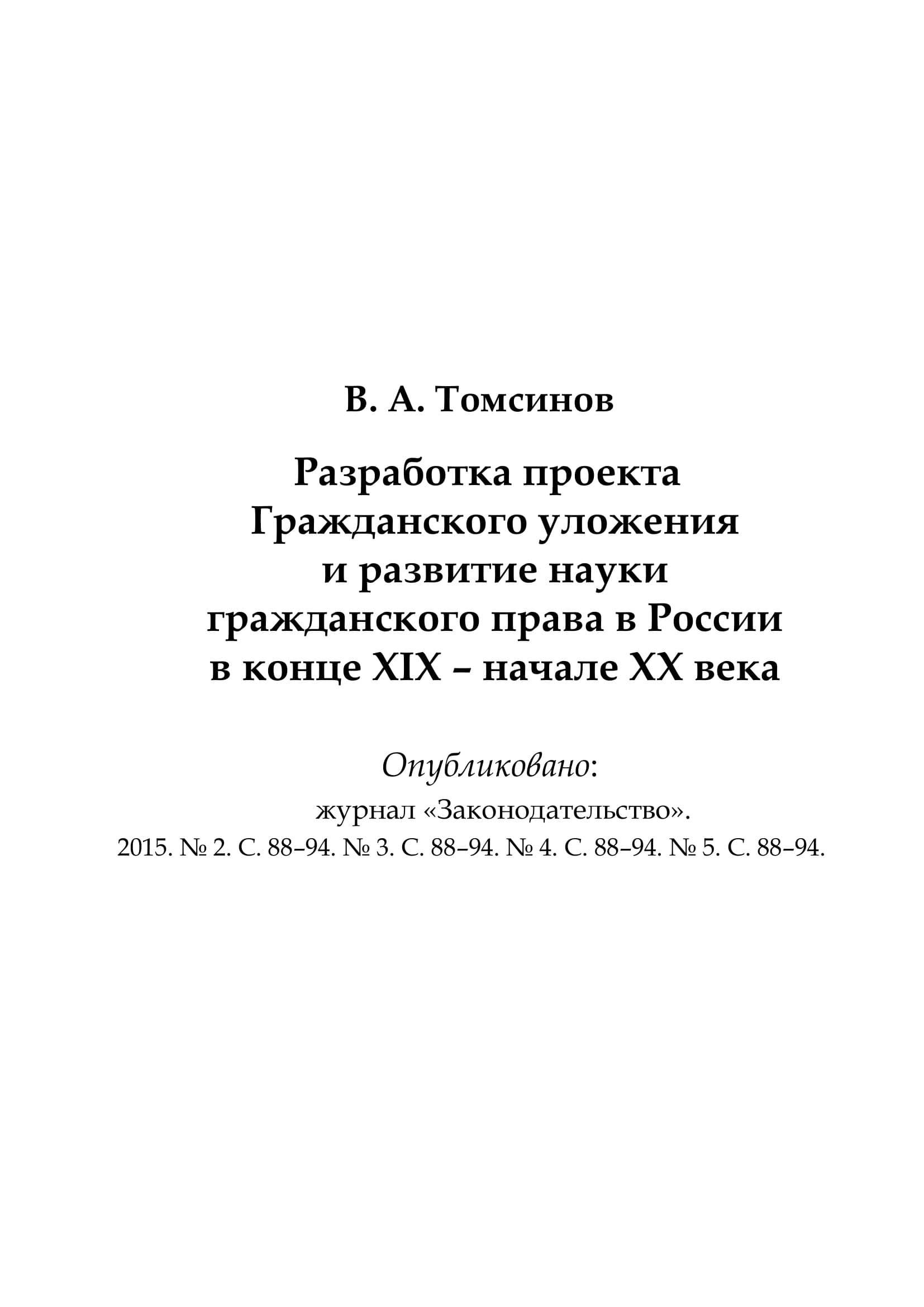 Томсинов В.А. Разработка проекта Гражданского уложения в конце XIX - начале ХХ века