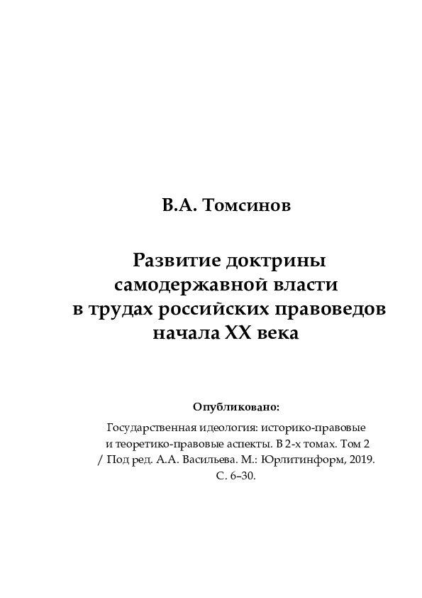 Томсинов В.А. Развитие доктрины самодержавной власти в трудах российских правоведов начала ХХ века