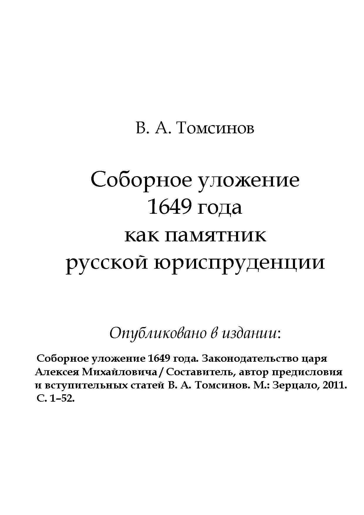Томсинов В.А. Соборное уложение 1649 года