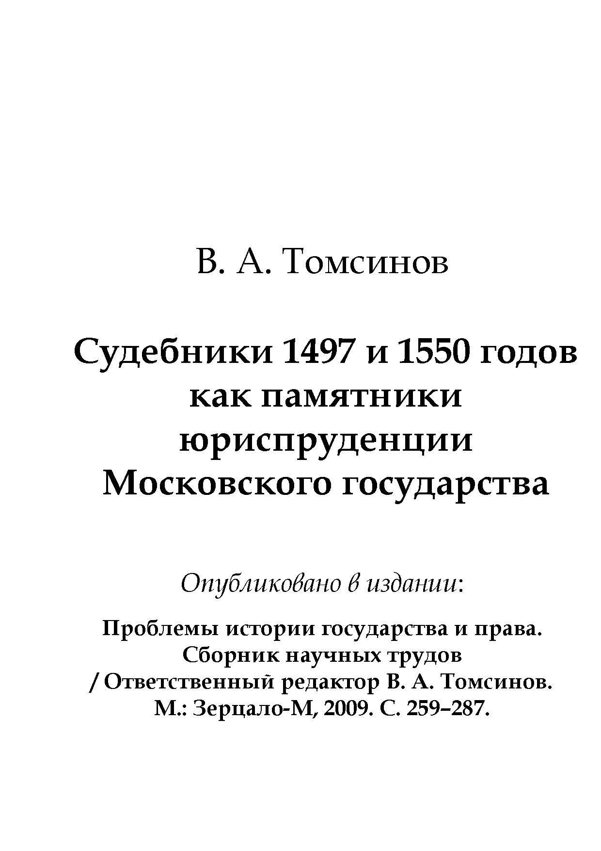 Томсинов В.А. Судебники 1497 и 1550 годов