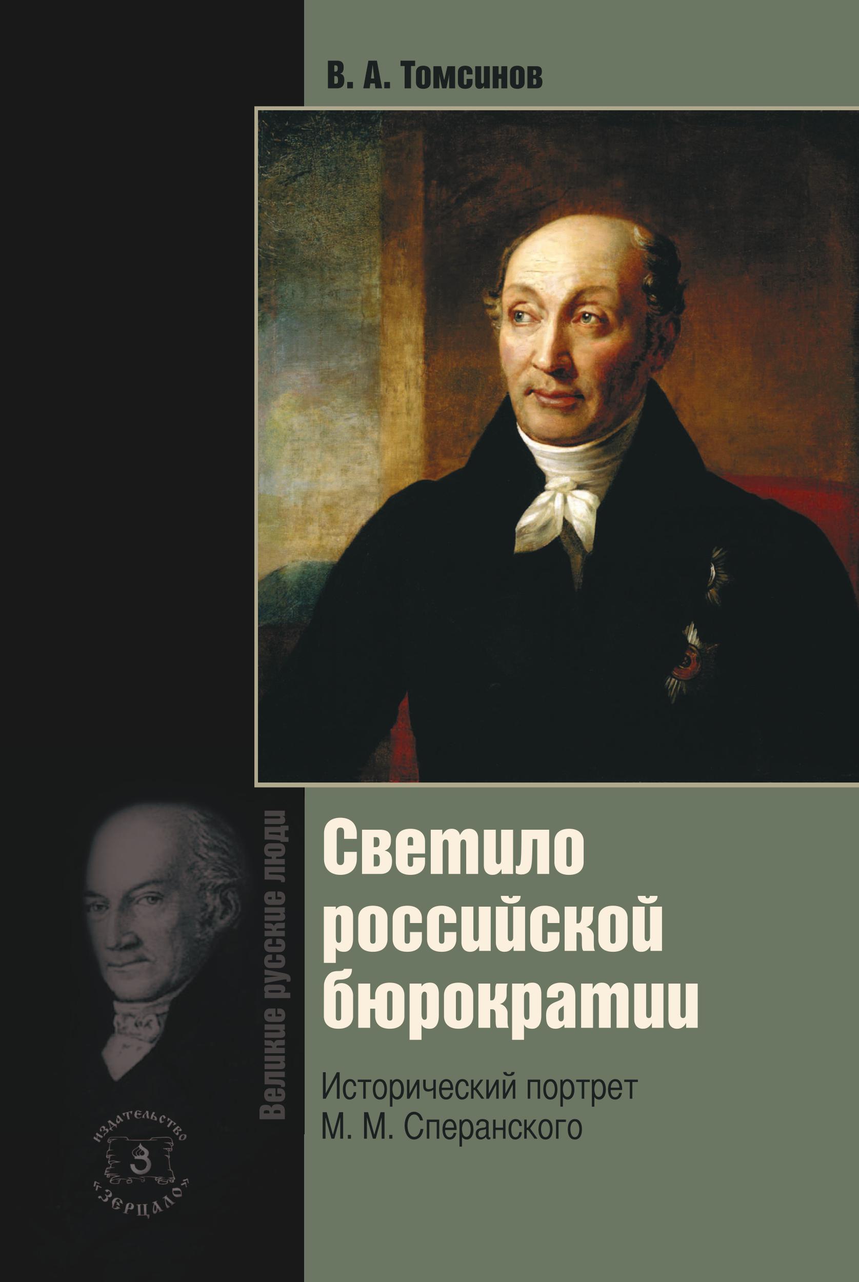 Томсинов В.А. Светило российской бюрократии. 5-е издание