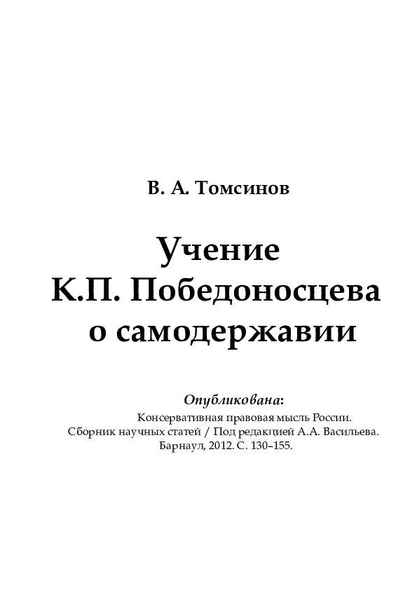 Томсинов В.А. Учение К.П. Победоносцева о самодержавии