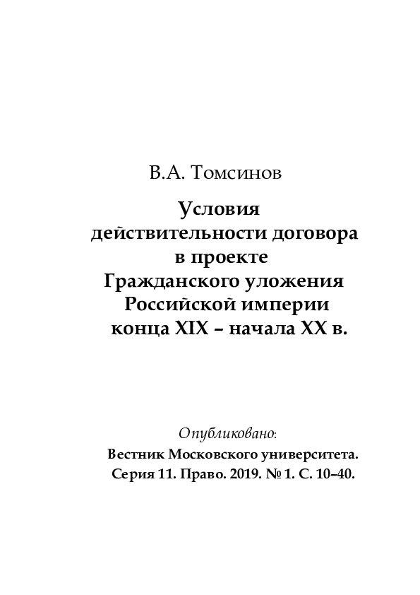 Томсинов В.А. Условия действительности договора