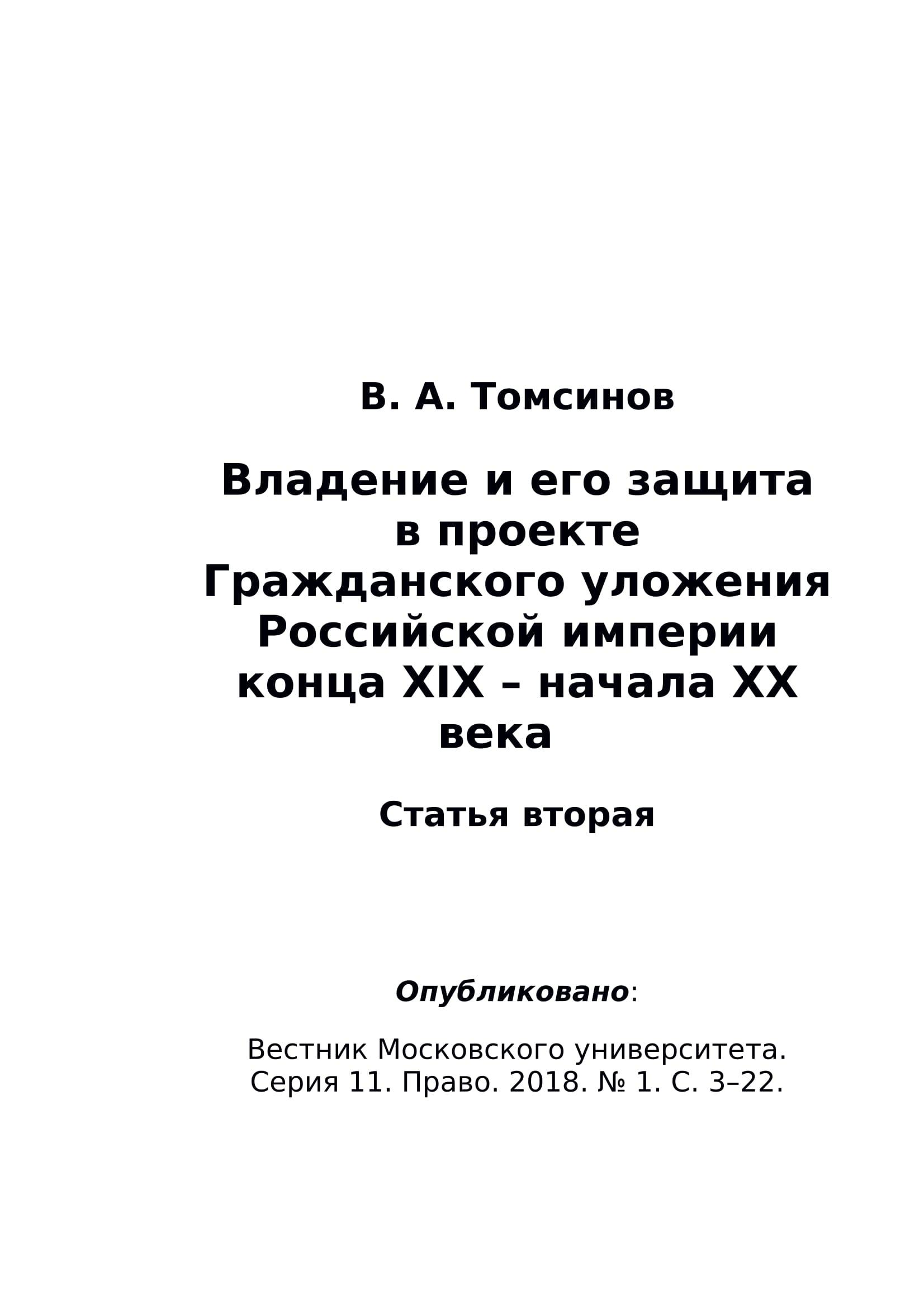 Владение и его защита в проекте Гражданского уложения Российской империи конца XIX – начала ХХ века