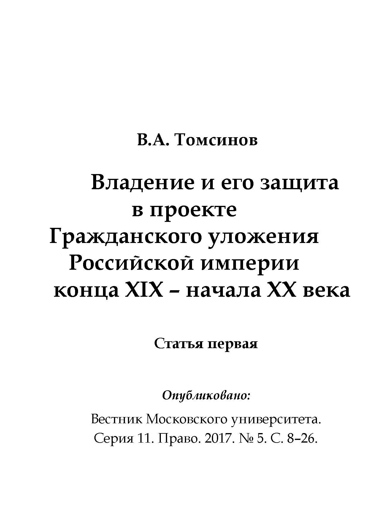 Томсинов В.А. «Владение и его защита в проекте Гражданского уложения Российской империи