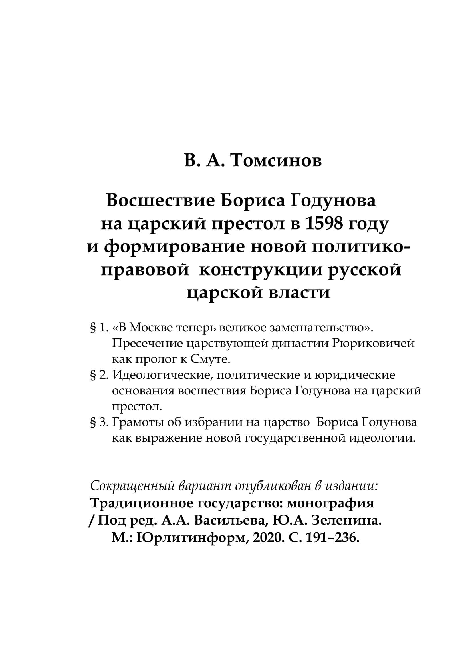 Томсинов В.А. Восшествие Бориса Годунова на царский престол