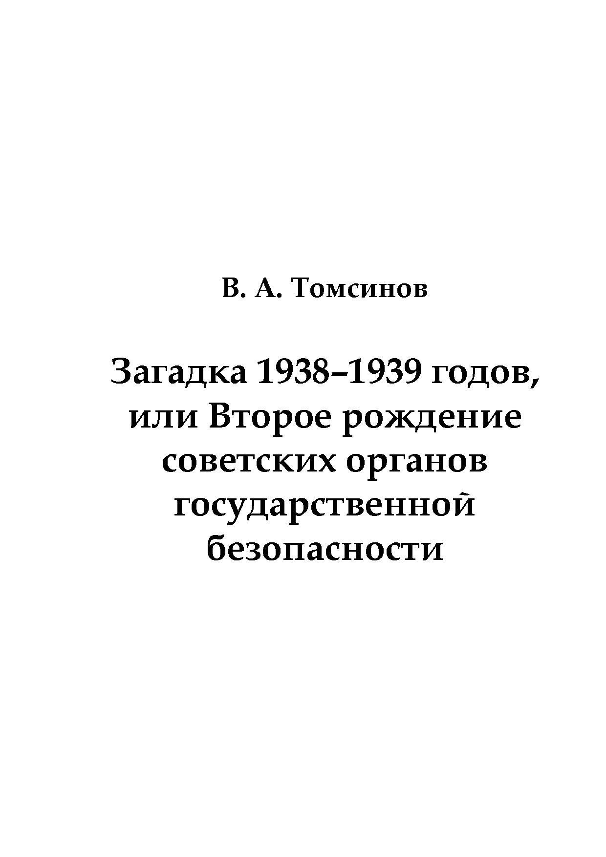 Загадка 1938–1939 гг., или Второе рождение советских органов государственной безопасности