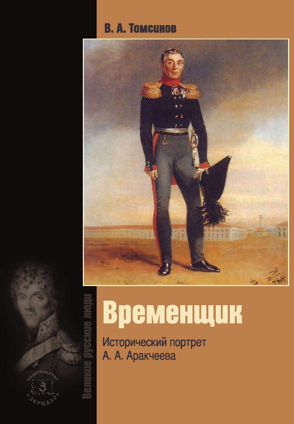 Томсинов В.А. Временщик