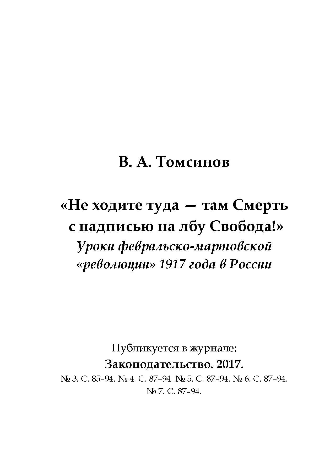 Томсинов В.А. Не ходите туда - там Смерть с надписью на лбу Свобода