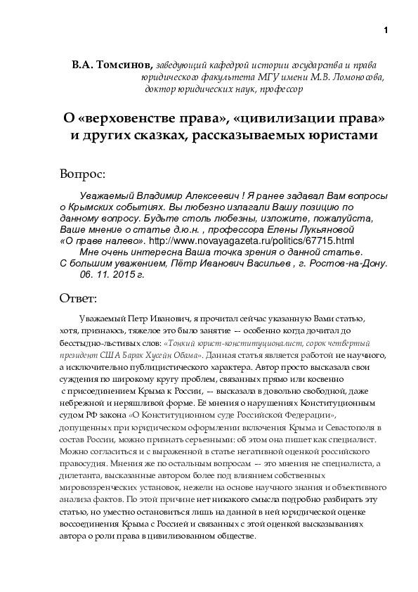 Томсинов В.А. О Верховенстве прав, цивизации права и других сказках, рассказываемых юристами