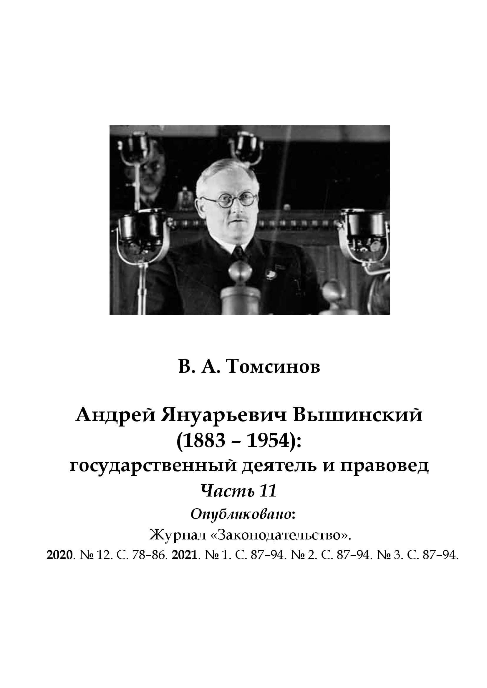 Томсинов В.А. Вышинский. Часть 11