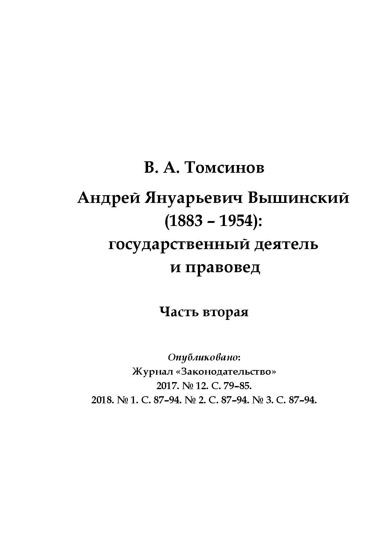Томсинов В.А. Андрей Януарьевич Вышинский (1883–1954): государственный деятель и правовед