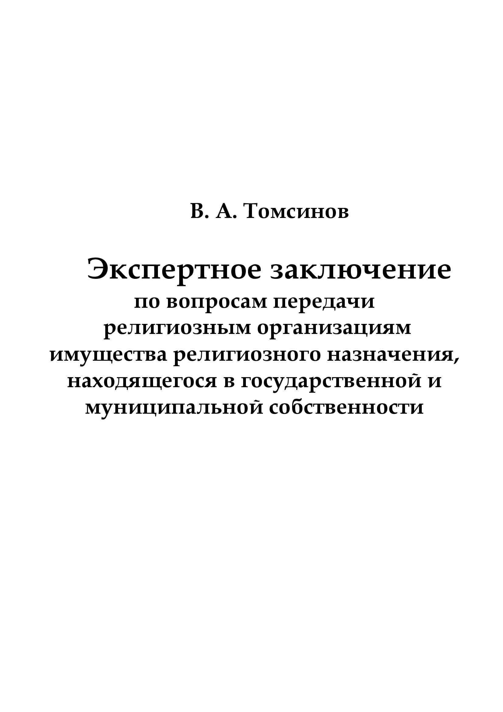 Томсинов В.А. Экспертное заключение