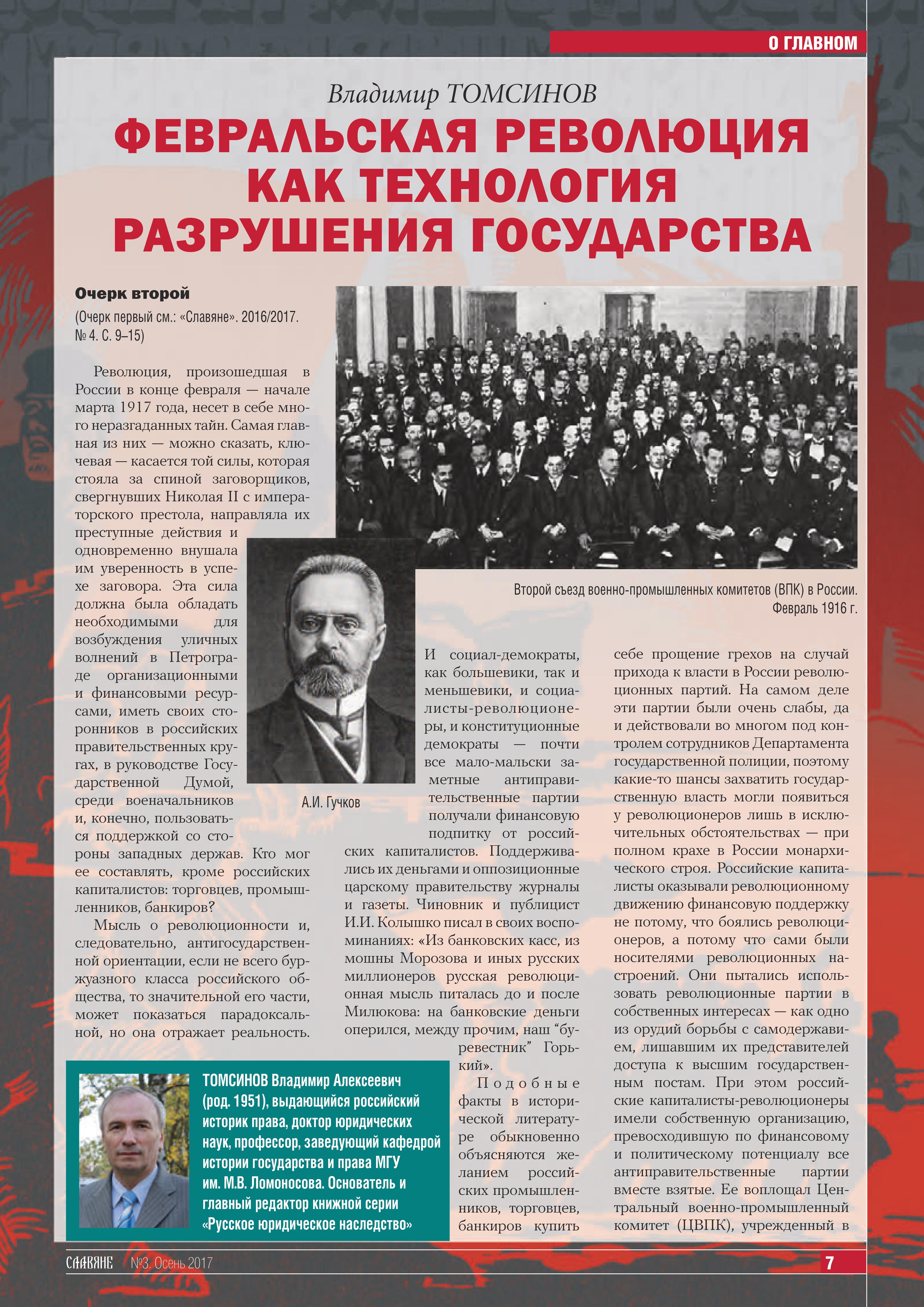 Томсинов В.А. Февральская революция как технология разрушения государства. Очерк 2