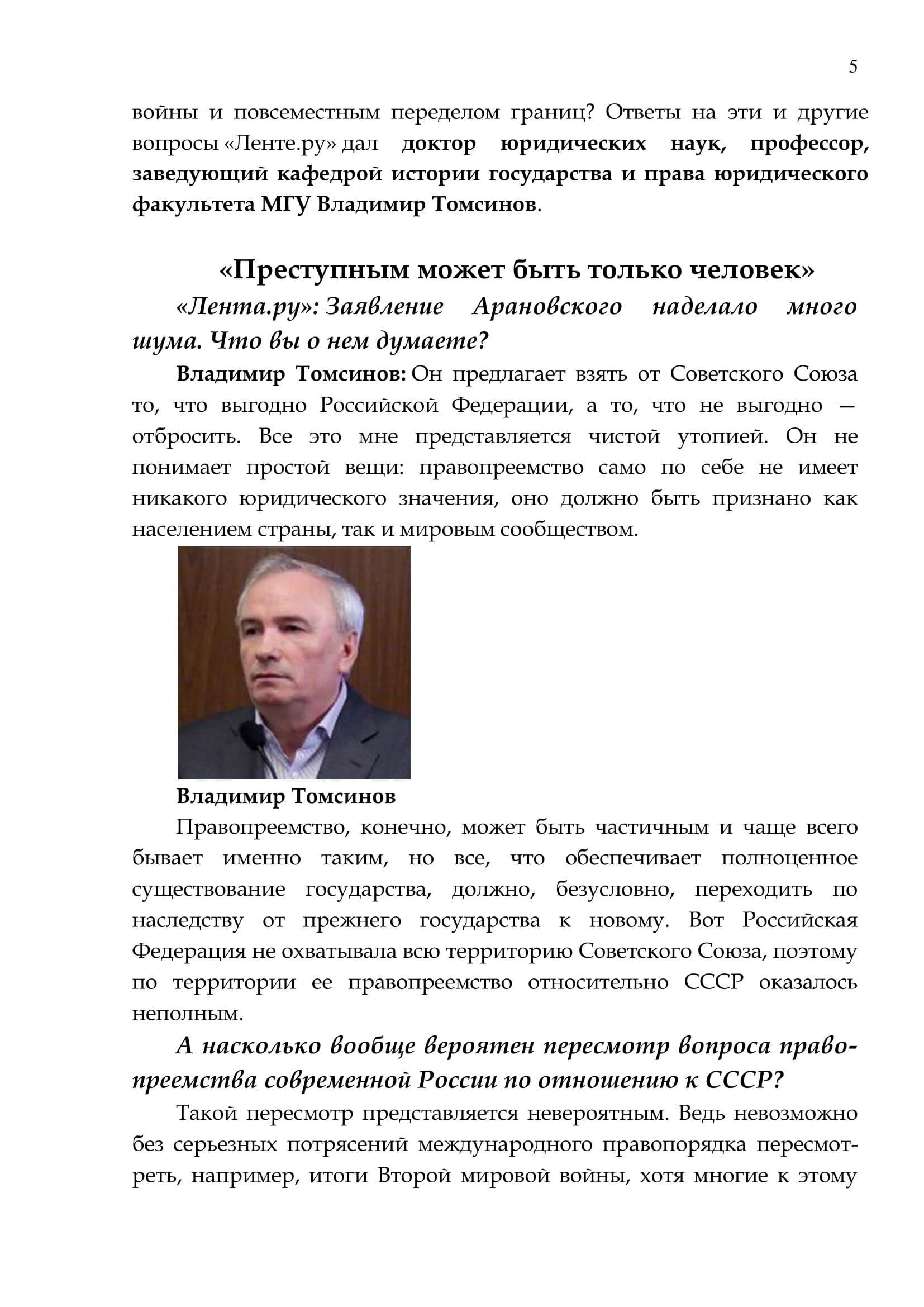 Томсинов В.А. Интервью Ленте.ру. 27.02.2020