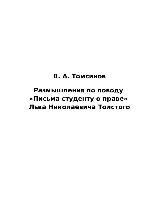 Томсинов В.А. Размышления по поводу Письма студенту о праве Л.Н. Толстого