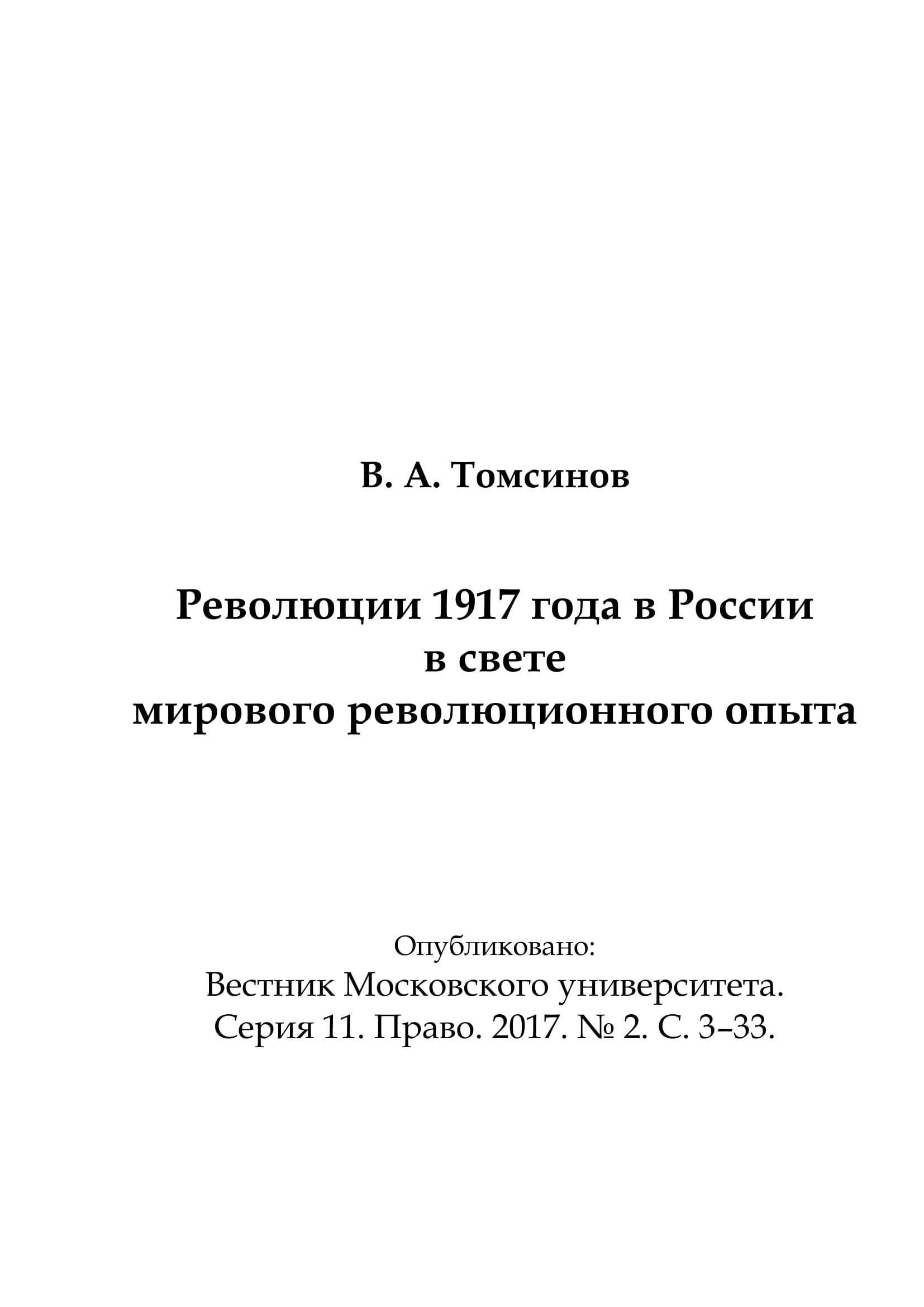 Томсинов В.А. Революции 1917 г. в России в свете мирового революционного опыта