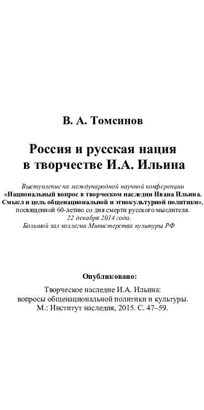 Томсинов В.А. Россия и русская нация в творчестве И.А. Ильина