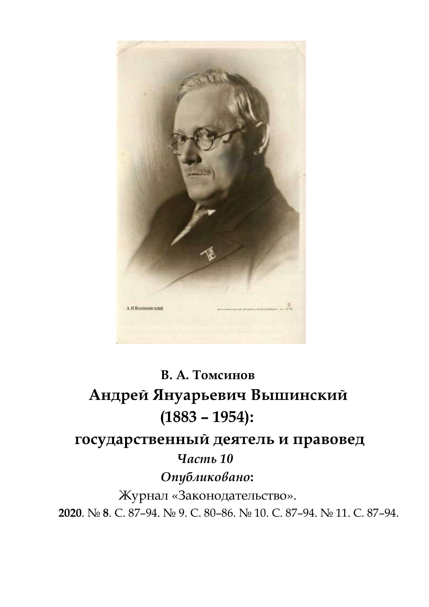 Томсинов В.А. Вышинский. Часть 10