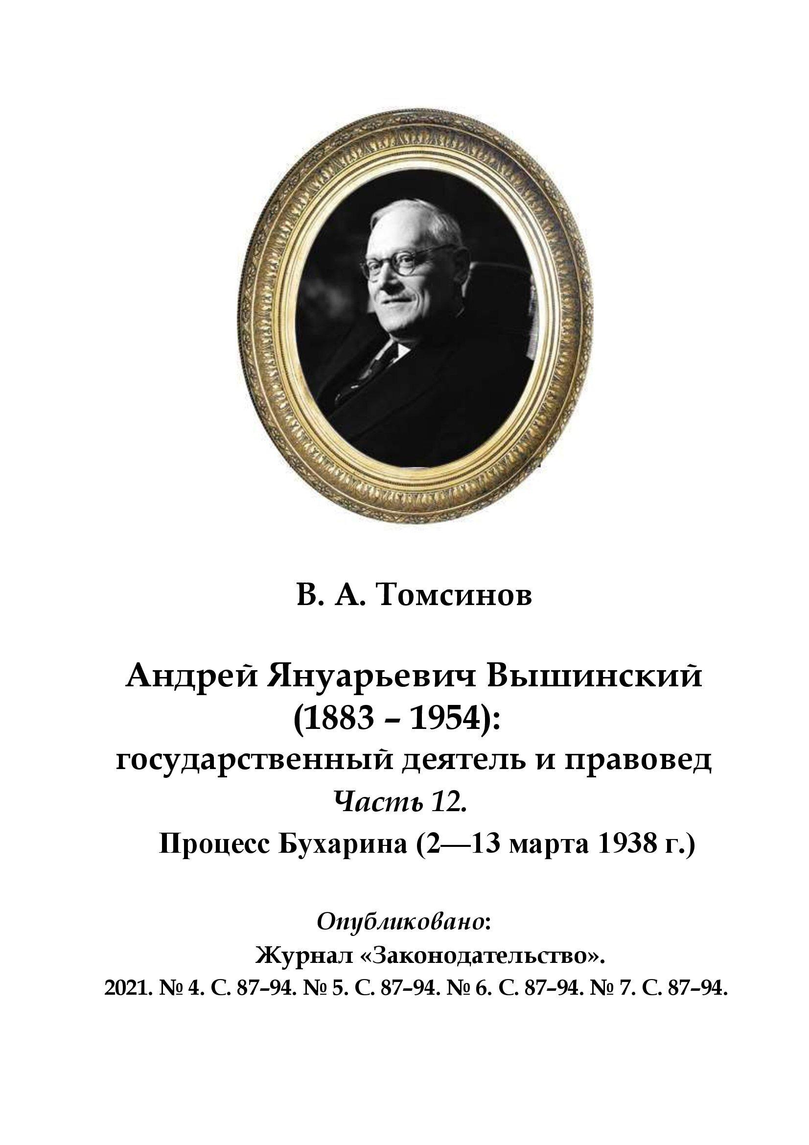 Томсинов В.А. Вышинский. Часть 12