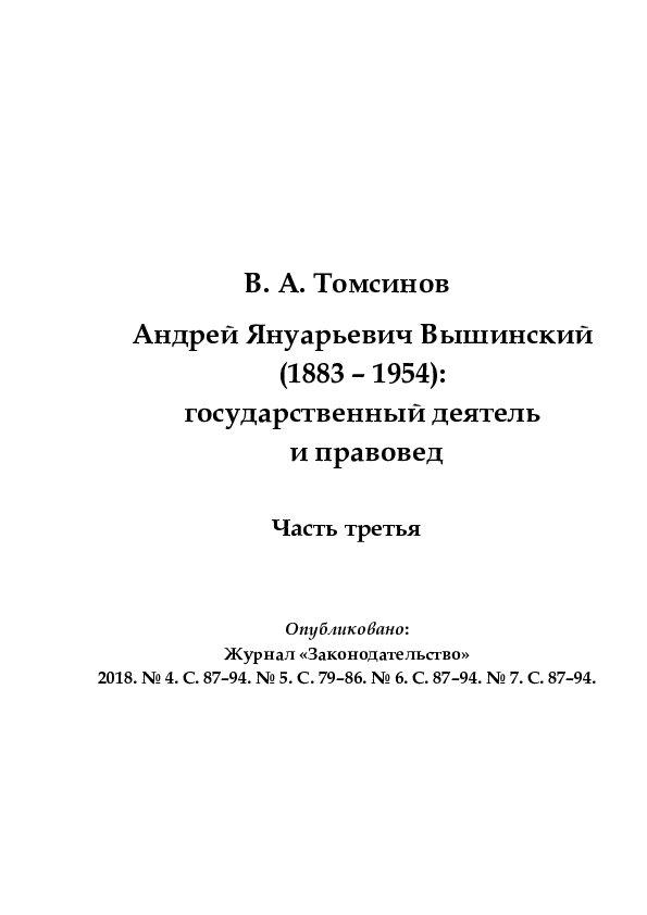 Томсинов В.А. Вышинский. Часть 3