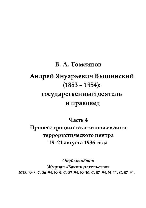 Томсинов В.А. Вышинский. Часть 4. Процесс троцкистско-зиновьевского террористического центра