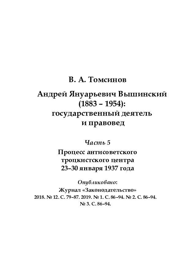 Томсинов В.А. Вышинский. Часть 5. Процесс антисоветского троцкистского центра. 23–30 января 1937 года